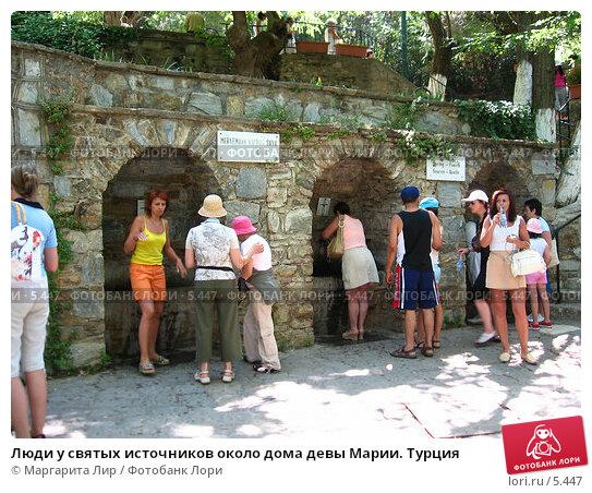 Люди у святых источников около дома девы Марии. Турция, фото № 5447, снято 9 июля 2006 г. (c) Маргарита Лир / Фотобанк Лори