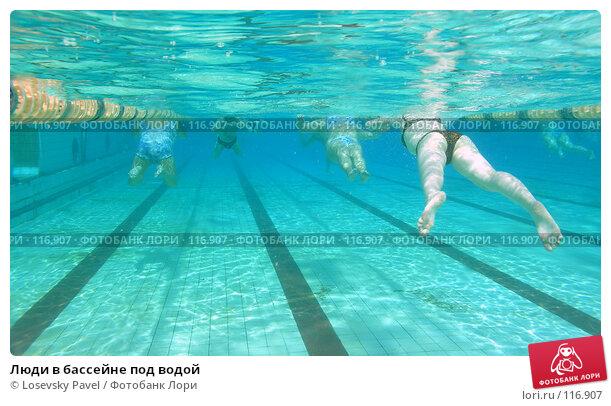 Люди в бассейне под водой, фото № 116907, снято 17 июля 2005 г. (c) Losevsky Pavel / Фотобанк Лори