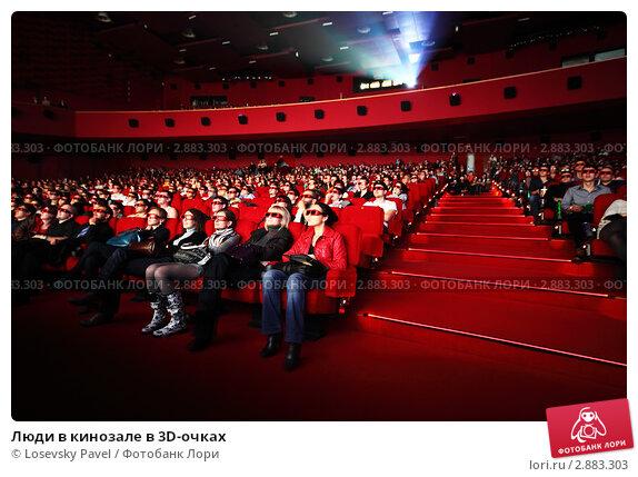 Купить «Люди в кинозале в 3D-очках», фото № 2883303, снято 23 октября 2010 г. (c) Losevsky Pavel / Фотобанк Лори