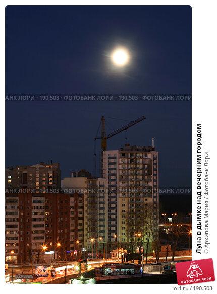 Луна в дымке над вечерним городом, фото № 190503, снято 26 мая 2017 г. (c) Архипова Мария / Фотобанк Лори