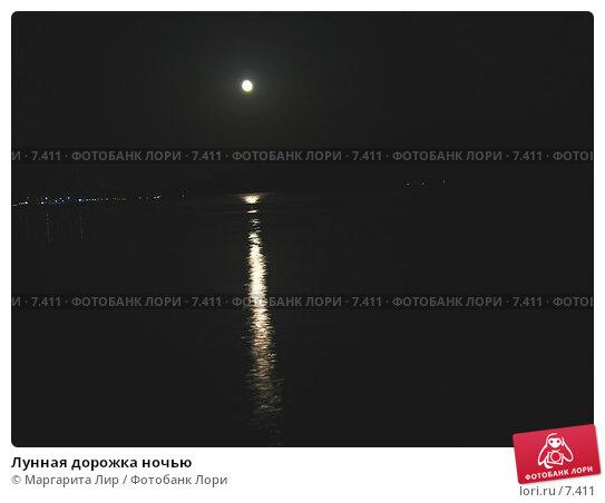 Лунная дорожка ночью, фото № 7411, снято 12 июля 2006 г. (c) Маргарита Лир / Фотобанк Лори