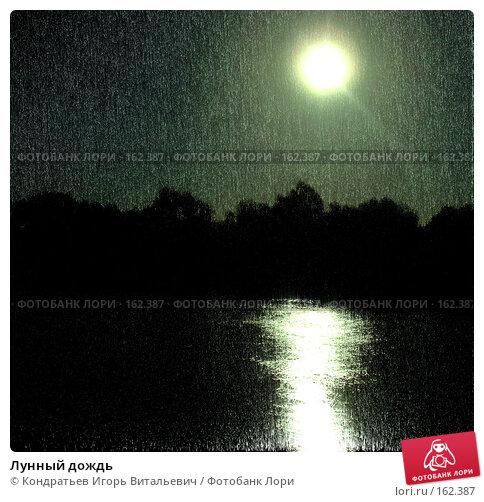Лунный дождь, фото № 162387, снято 6 сентября 2006 г. (c) Кондратьев Игорь Витальевич / Фотобанк Лори