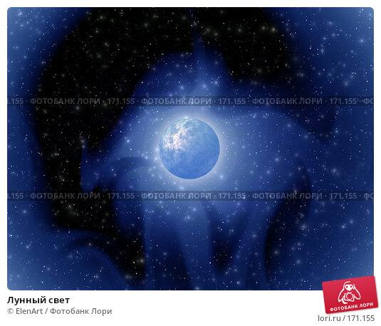 Лунный свет, иллюстрация № 171155 (c) ElenArt / Фотобанк Лори