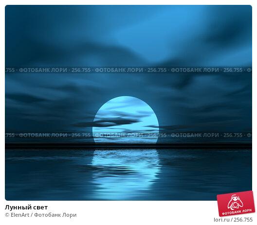 Лунный свет, иллюстрация № 256755 (c) ElenArt / Фотобанк Лори