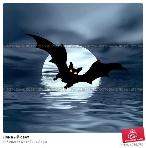 Лунный свет, иллюстрация № 256759 (c) ElenArt / Фотобанк Лори