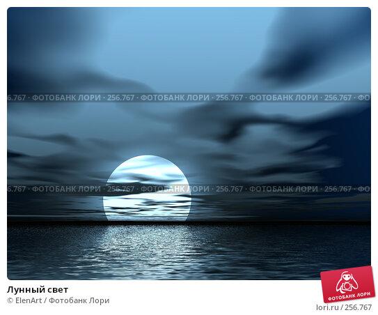 Лунный свет, иллюстрация № 256767 (c) ElenArt / Фотобанк Лори