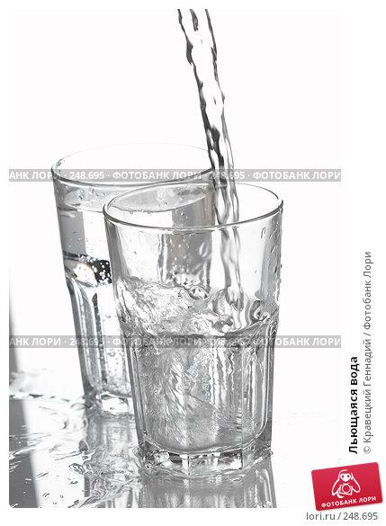 Льющаяся вода, фото № 248695, снято 11 декабря 2005 г. (c) Кравецкий Геннадий / Фотобанк Лори