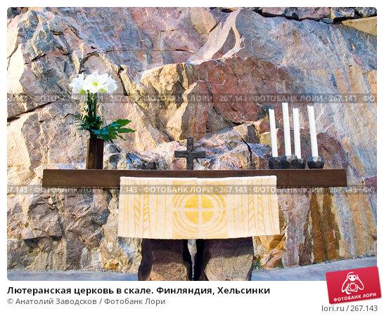 Лютеранская церковь в скале. Финляндия, Хельсинки, фото № 267143, снято 30 декабря 2006 г. (c) Анатолий Заводсков / Фотобанк Лори