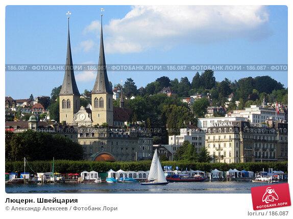 Купить «Люцерн. Швейцария», эксклюзивное фото № 186087, снято 27 июля 2004 г. (c) Александр Алексеев / Фотобанк Лори