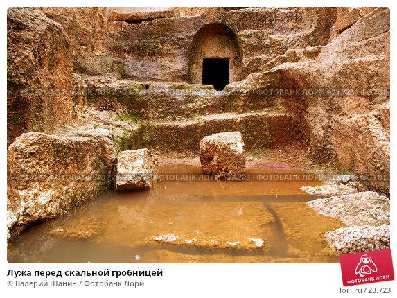 Лужа перед скальной гробницей, фото № 23723, снято 5 ноября 2006 г. (c) Валерий Шанин / Фотобанк Лори