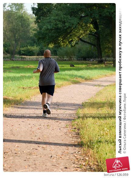 Лысый взмокший мужчина совершает пробежку в лучах заходящего солнца в летнем парке, фото № 126059, снято 22 августа 2007 г. (c) Ольга Сапегина / Фотобанк Лори