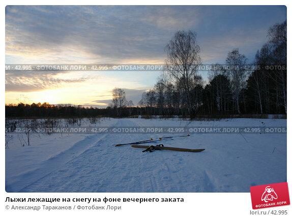 Лыжи лежащие на снегу на фоне вечернего заката, эксклюзивное фото № 42995, снято 30 марта 2017 г. (c) Александр Тараканов / Фотобанк Лори