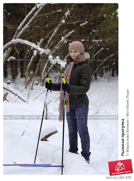 Купить «Лыжная прогулка», фото № 201575, снято 21 апреля 2018 г. (c) Мирослава Безман / Фотобанк Лори
