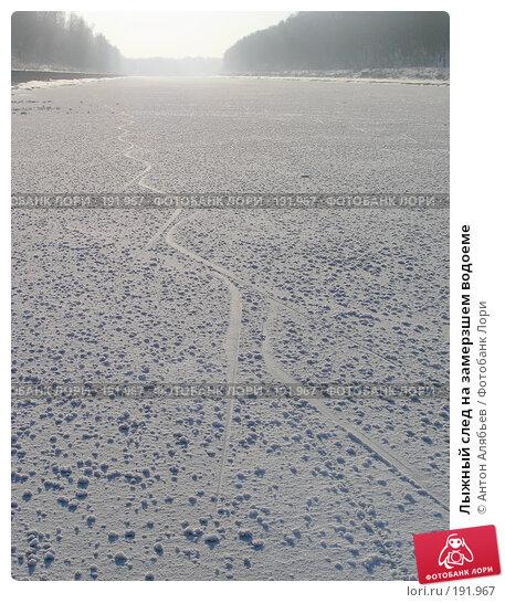 Лыжный след на замерзшем водоеме, фото № 191967, снято 7 января 2008 г. (c) Антон Алябьев / Фотобанк Лори