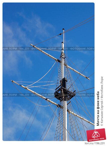 Мачта на фоне неба, фото № 196231, снято 21 октября 2007 г. (c) Катыкин Сергей / Фотобанк Лори