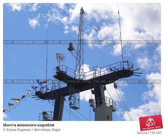 Мачта военного корабля, фото № 116147, снято 14 сентября 2007 г. (c) Елена Руденко / Фотобанк Лори