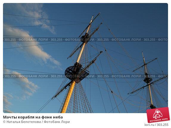 Мачты корабля на фоне неба, фото № 303255, снято 29 мая 2008 г. (c) Наталья Белотелова / Фотобанк Лори