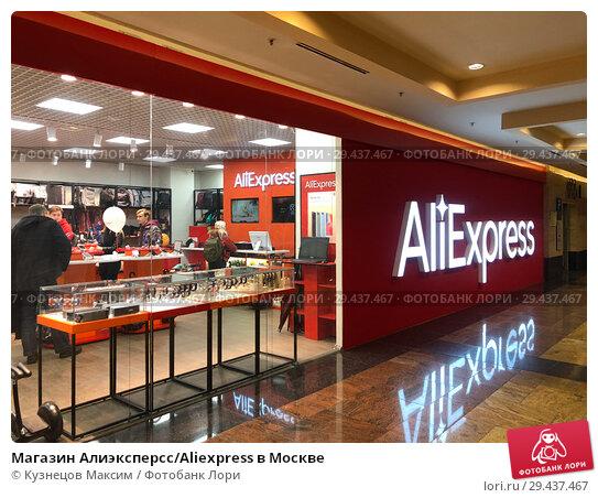 Адрес Магазина Алиэкспресс