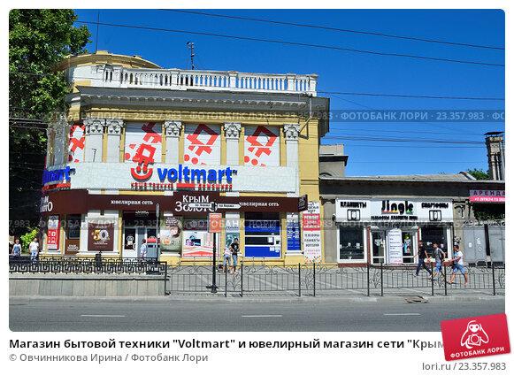 22f1e7a55b88 Купить «Магазин бытовой техники