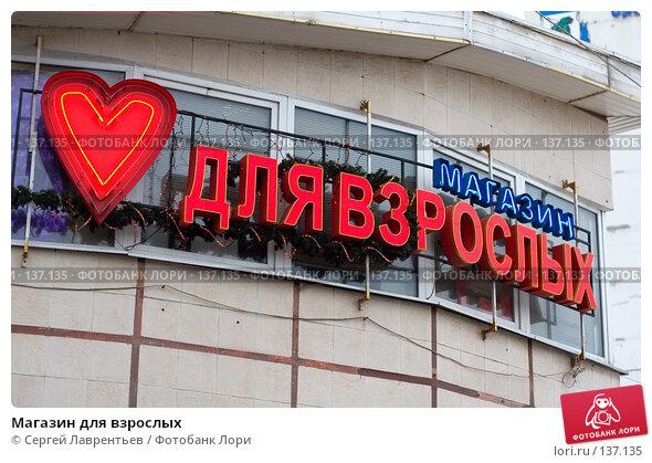 Магазин для взрослых, фото № 137135, снято 4 декабря 2007 г. (c) Сергей Лаврентьев / Фотобанк Лори