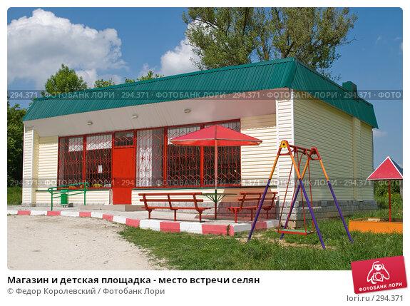 Магазин и детская площадка - место встречи селян, фото № 294371, снято 17 мая 2008 г. (c) Федор Королевский / Фотобанк Лори