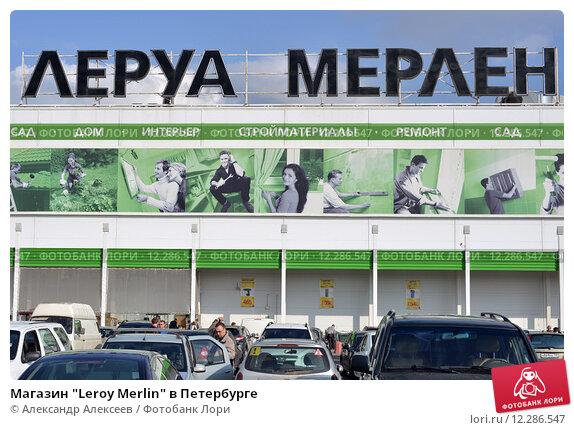 Магазины Леруа В Спб