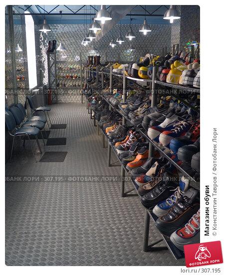 Купить «Магазин обуви», фото № 307195, снято 9 марта 2006 г. (c) Константин Тавров / Фотобанк Лори