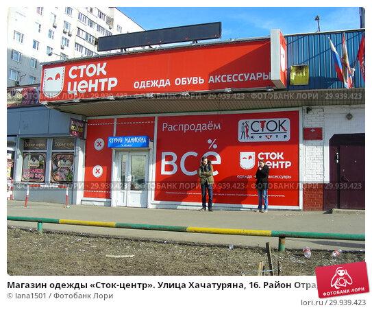 Сток Центр Интернет Магазин Каталог Товаров