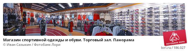 Магазин спортивной одежды и обуви. Торговый зал. Панорама, фото № 186027, снято 27 июля 2017 г. (c) Иван Сазыкин / Фотобанк Лори