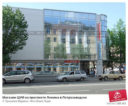 Магазин ЦУМ на проспекте Ленина в Петрозаводске, фото № 288363, снято 27 мая 2007 г. (c) Трошина Марина / Фотобанк Лори