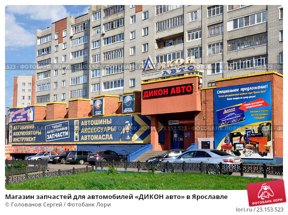Магазин Автомобилей В Ярославле