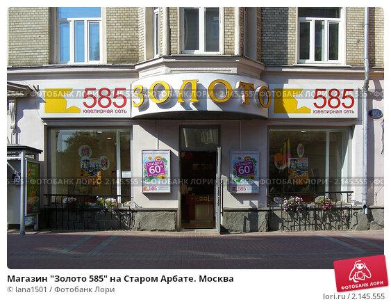 """Купить «Магазин """"Золото 585"""" на Старом Арбате. Москва», эксклюзивное фото № 2145555, снято 4 сентября 2008 г. (c) lana1501 / Фотобанк Лори"""