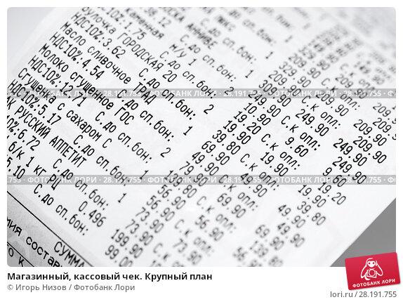 Купить «Магазинный, кассовый чек. Крупный план», эксклюзивное фото № 28191755, снято 4 марта 2018 г. (c) Игорь Низов / Фотобанк Лори
