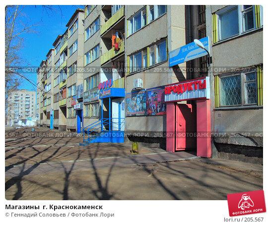 Магазины  г. Краснокаменск, фото № 205567, снято 19 февраля 2008 г. (c) Геннадий Соловьев / Фотобанк Лори