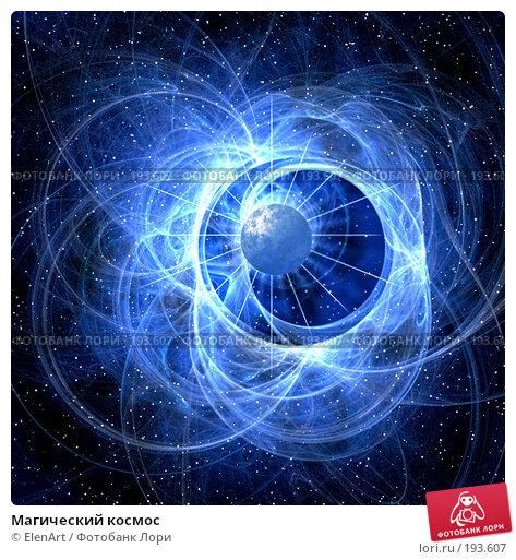 Магический космос, иллюстрация № 193607 (c) ElenArt / Фотобанк Лори