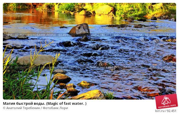 Магия быстрой воды. (Magic of fast water. ), фото № 92451, снято 29 сентября 2007 г. (c) Анатолий Теребенин / Фотобанк Лори