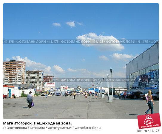 Купить «Магнитогорск. Пешеходная зона.», фото № 41175, снято 17 августа 2005 г. (c) Охотникова Екатерина *Фототуристы* / Фотобанк Лори