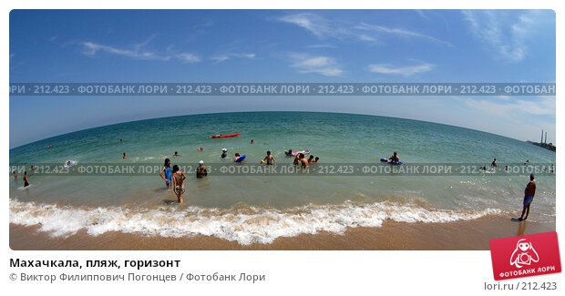 Махачкала, пляж, горизонт, фото № 212423, снято 31 июля 2007 г. (c) Виктор Филиппович Погонцев / Фотобанк Лори