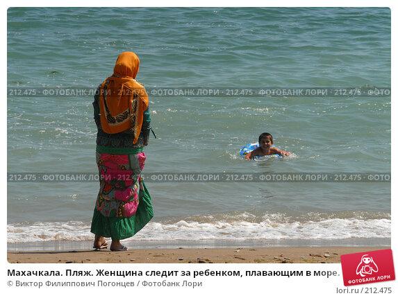 Махачкала. Пляж. Женщина следит за ребенком, плавающим в море., фото № 212475, снято 31 июля 2007 г. (c) Виктор Филиппович Погонцев / Фотобанк Лори