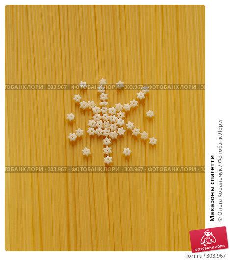 Макароны спагетти, фото № 303967, снято 8 мая 2008 г. (c) Ольга Ковальчук / Фотобанк Лори