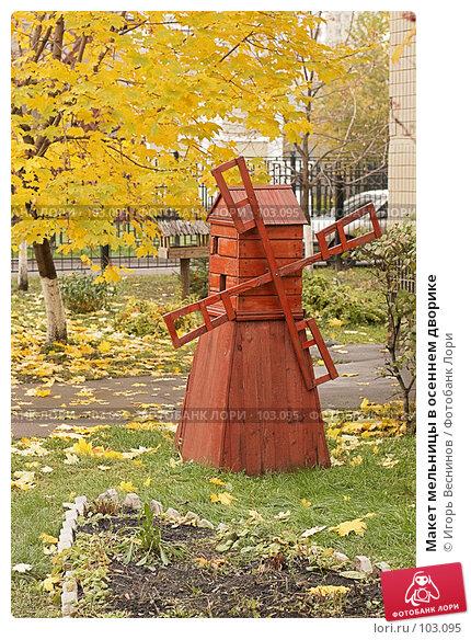 Макет мельницы в осеннем дворике, фото № 103095, снято 29 мая 2017 г. (c) Игорь Веснинов / Фотобанк Лори