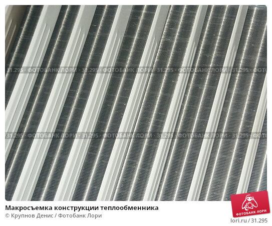 Макросъемка конструкции теплообменника, фото № 31295, снято 16 августа 2004 г. (c) Крупнов Денис / Фотобанк Лори