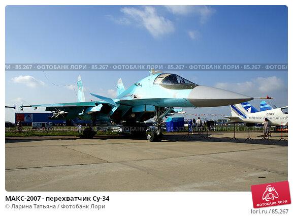 МАКС-2007 - перехватчик Су-34, фото № 85267, снято 26 августа 2007 г. (c) Ларина Татьяна / Фотобанк Лори