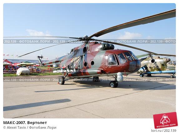 МАКС-2007. Вертолет, фото № 202139, снято 25 августа 2007 г. (c) Alexei Tavix / Фотобанк Лори