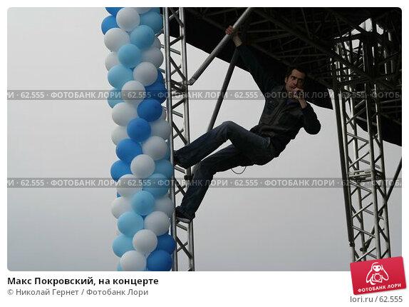 Макс Покровский, на концерте, фото № 62555, снято 12 мая 2007 г. (c) Николай Гернет / Фотобанк Лори