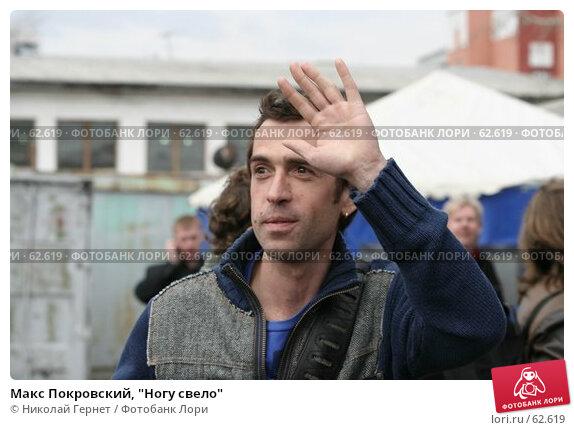 """Макс Покровский, """"Ногу свело"""", фото № 62619, снято 12 мая 2007 г. (c) Николай Гернет / Фотобанк Лори"""