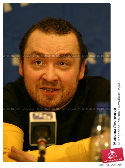 Максим Леонидов, фото № 205203, снято 9 марта 2006 г. (c) Морозова Татьяна / Фотобанк Лори