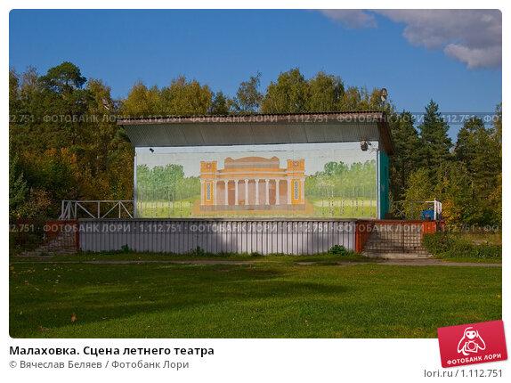 Малаховка. Сцена летнего театра, фото № 1112751, снято 24 сентября 2009 г. (c) Вячеслав Беляев / Фотобанк Лори