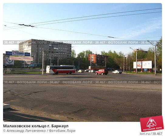 Малаховское кольцо г. Барнаул, фото № 38467, снято 2 мая 2007 г. (c) Александр Литовченко / Фотобанк Лори