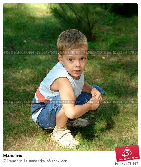 Мальчик, фото № 78567, снято 13 августа 2007 г. (c) Гладских Татьяна / Фотобанк Лори